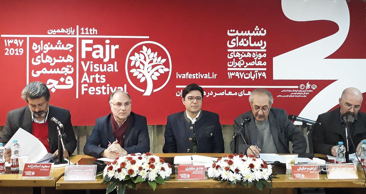 نشست خبری یازدهمین جشنواره هنرهای تجسمی فجر برگزار شد