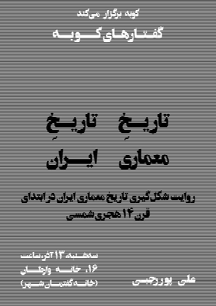 """گفتار سوم از برنامه گفتارهای کوبه با موضوع """"تاریخِ تاریخ معماری ایران"""" برگزار می شود"""