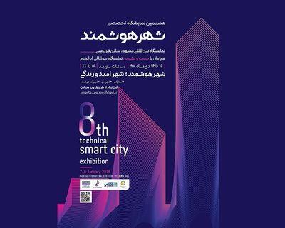 هشتمین نمایشگاه تخصصی شهر هوشمند برگزار میشود