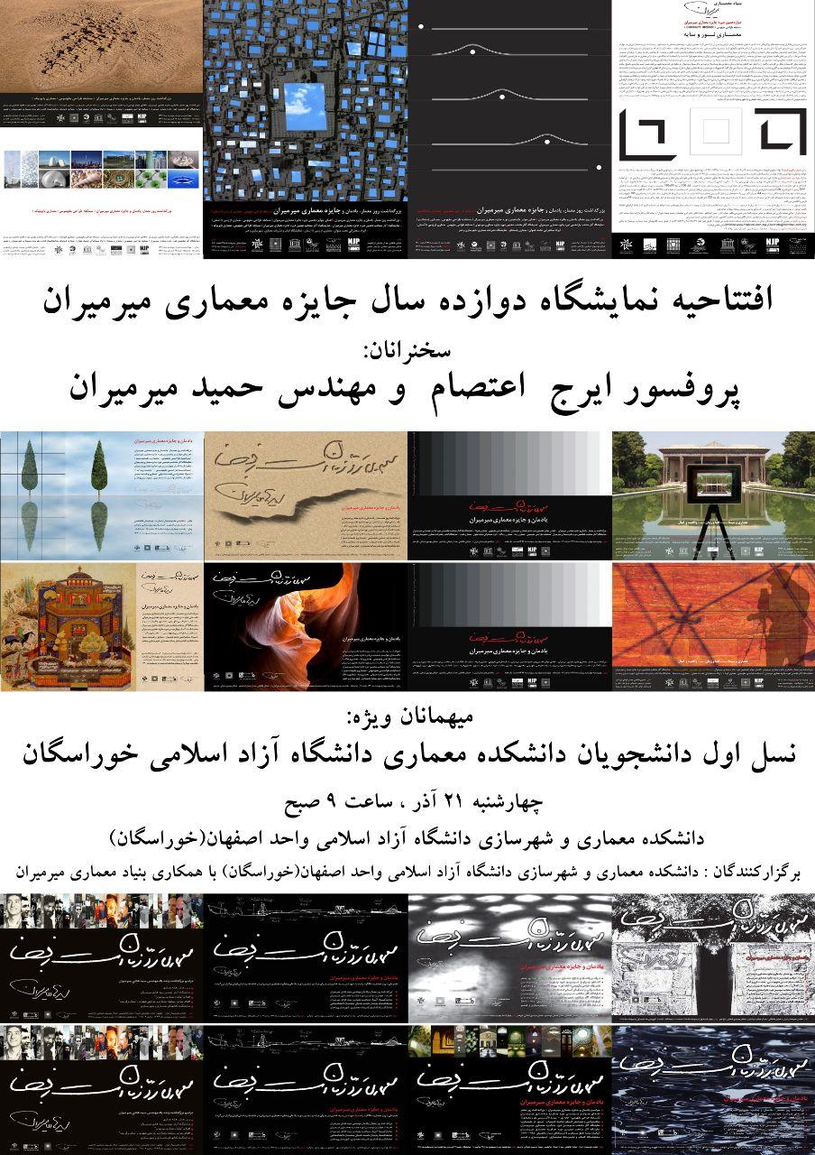 نمایشگاه دوازده سال جایزه معماری میرمیران برگزار می شود