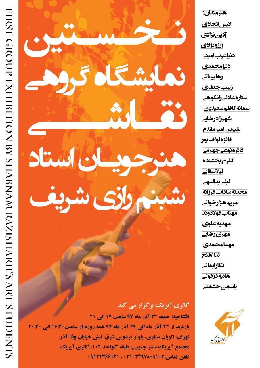 برپایی نخستین نمایشگاه آثار هنرجویان شبنم رازی شریف در گالری آیریک