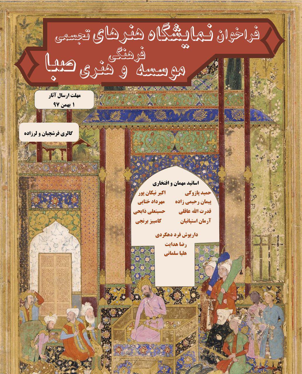 فراخوان نمایشگاه گروهى در موسسه فرهنگی هنری صبا، گالرى فرشچیان و لرزاده