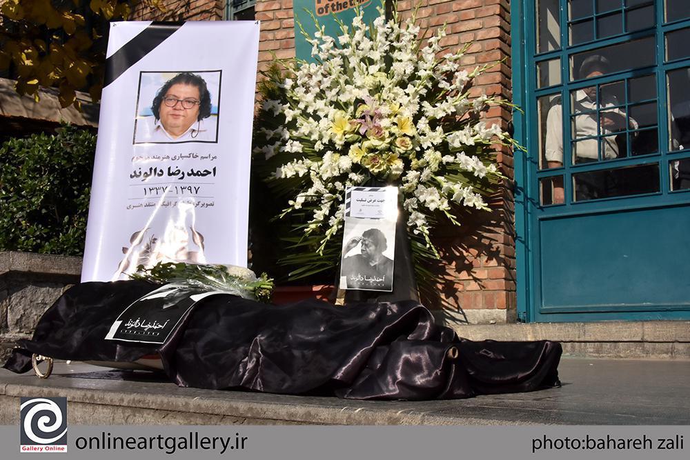 گزارش تصویری مراسم تشییع پیکر استاد احمدرضا دالوند از خانه هنرمندان ایران