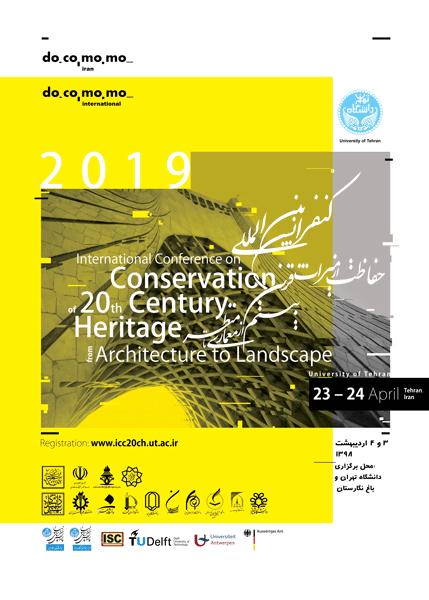 کنفرانس بین المللی حفاظت از میراث قرن بیستم؛ از معماری تا منظر