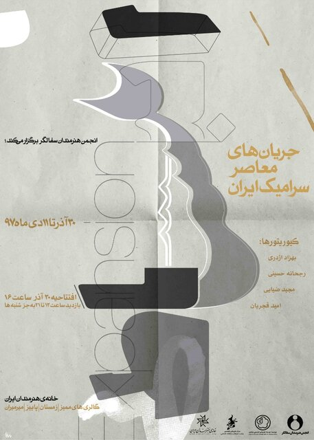 نمایشگاه سالانه انجمن هنرمندان سفالگر در خانه هنرمندان برپا میشود