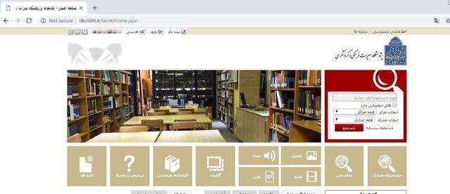 امکان دسترسی پژوهشگران به اطلاعات یک مرکز