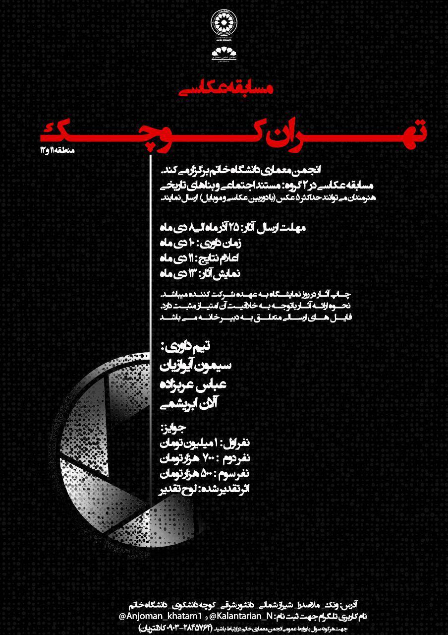 مسابقه عکاسی تهران کوچک (منطقه ۱۱ و ۱۲)