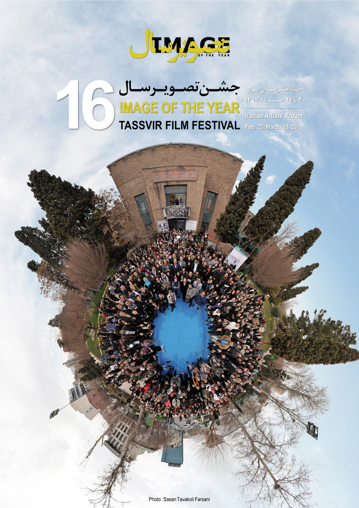 فراخوان شانزدهمین جشن تصویرسال و جشنواره فیلم