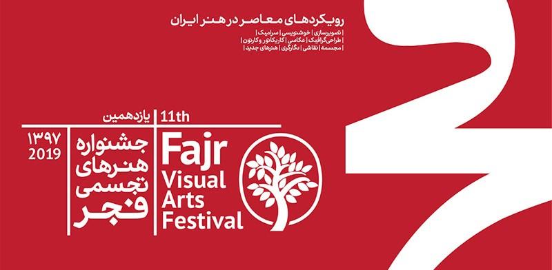 اسامی گالری های شرکت کننده در جشنواره تجسمی فجر اعلام شد