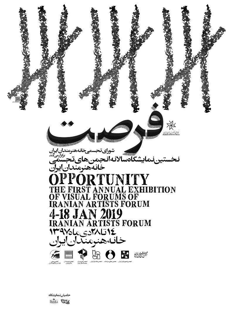نخستین نمایشگاه سالانه انجمن های تجسمی در خانه هنرمندان ایران برگزار میشود