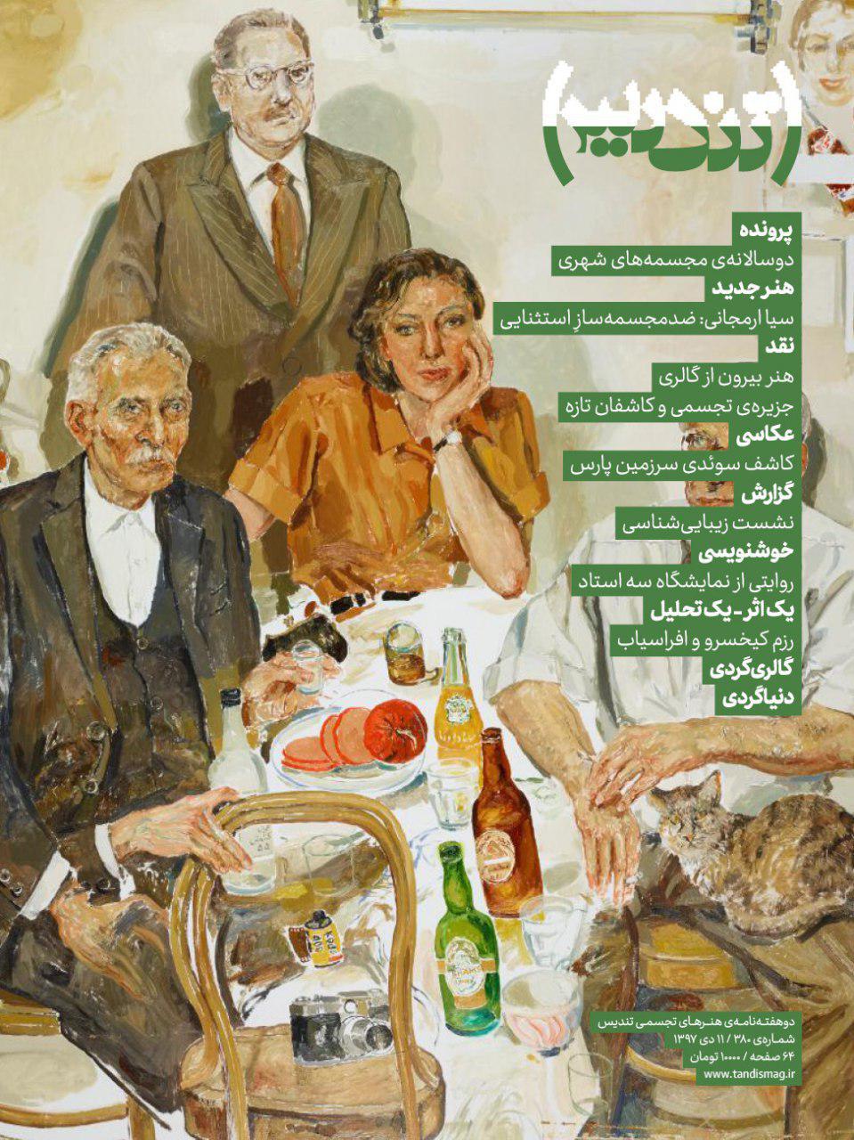 انتشار شماره 380 مجله تندیس