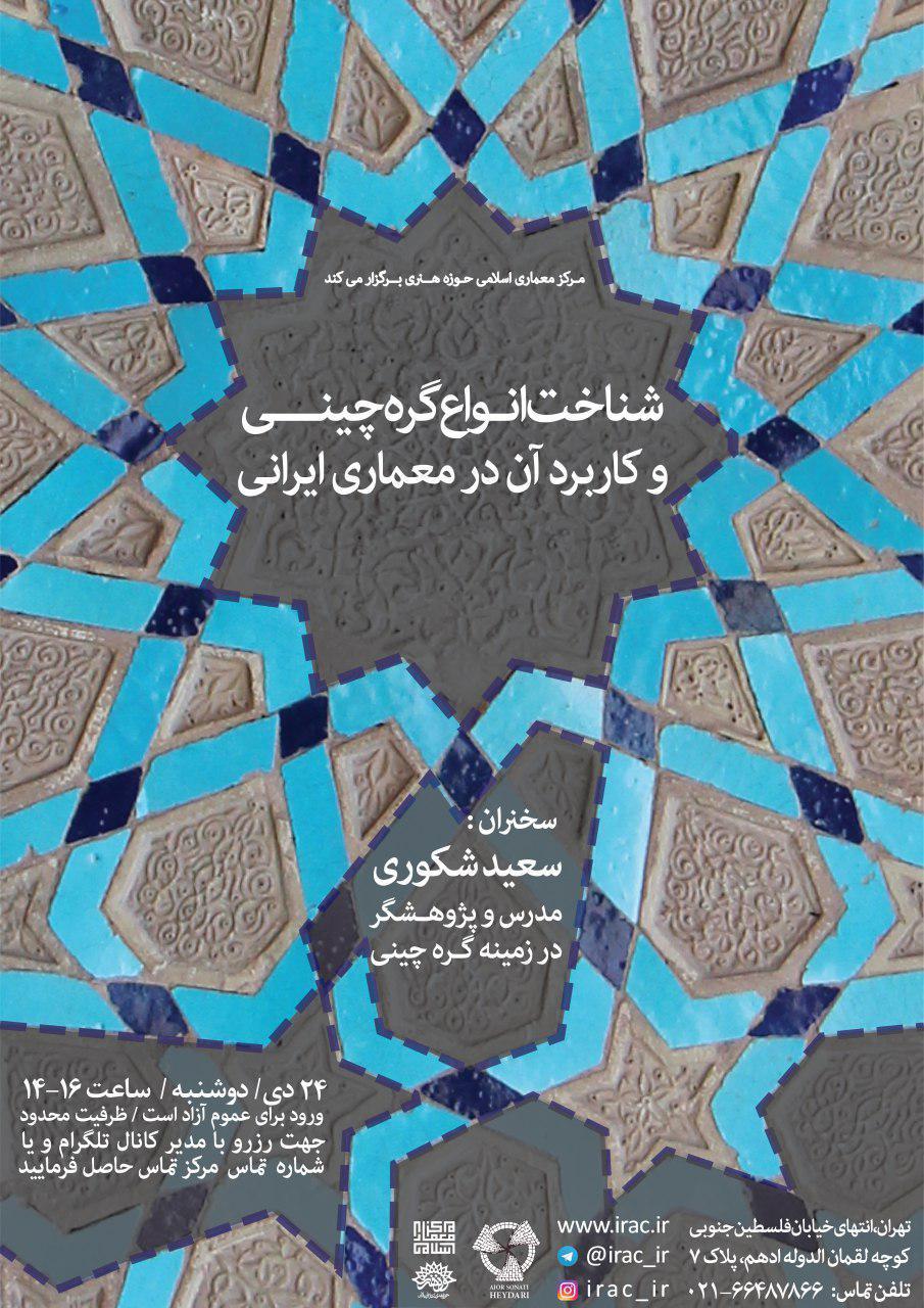 نشست شناخت انواع گره چینی و کاربرد آن در معماری ایرانی برگزار می شود