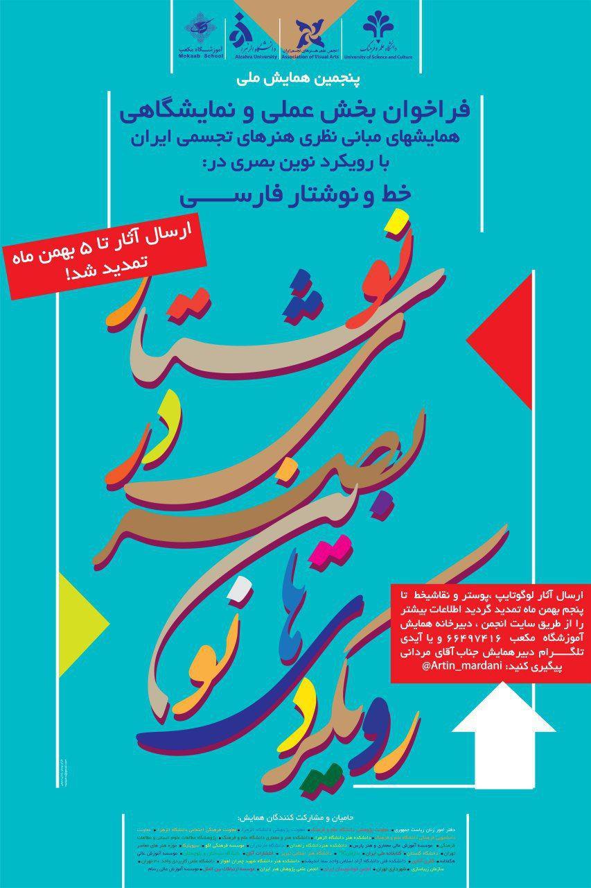 فراخوان بخش عملی و نمایشگاهی، همایشهای مبانی نظری هنرهای تجسمی ایران