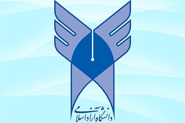 پذیرش در مقاطع کاردانی و کارشناسی دانشگاه آزاد در نیمسال بهمن ماه 97