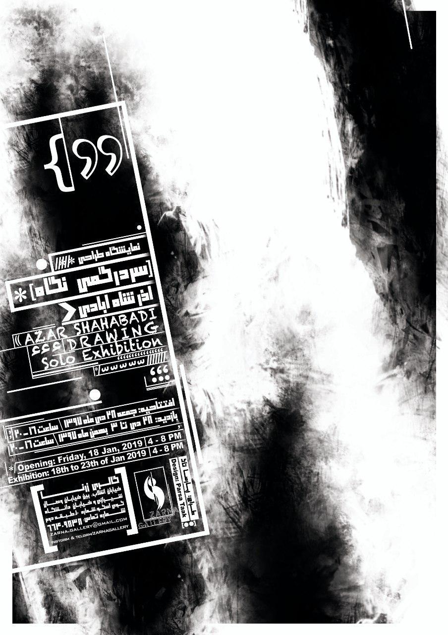 روایت آذر شاه آبادی از مجموعه سردرگمی نگاه در گالری زرنا