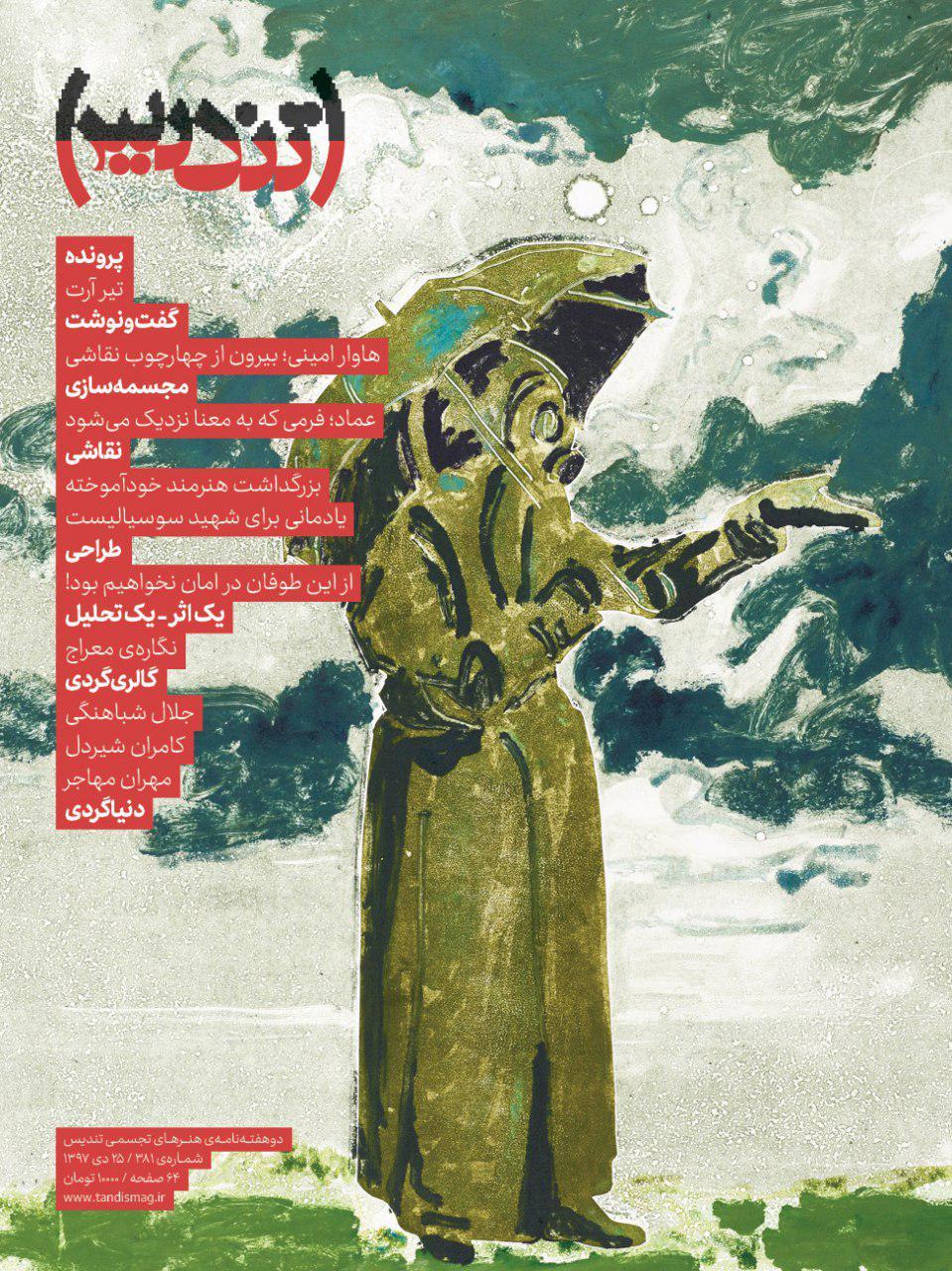 مجله تندیس شماره 381 منتشر شد