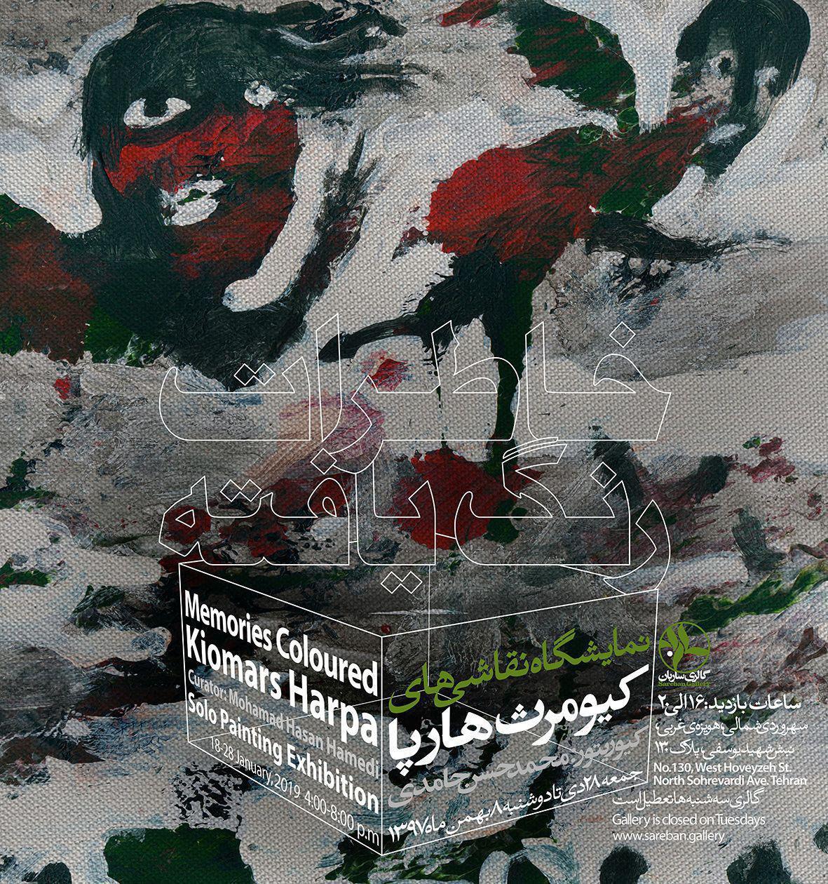 """""""خاطرات رنگیافته"""" کیومرث هارپا در گالری ساربان به نمایش در میآید"""