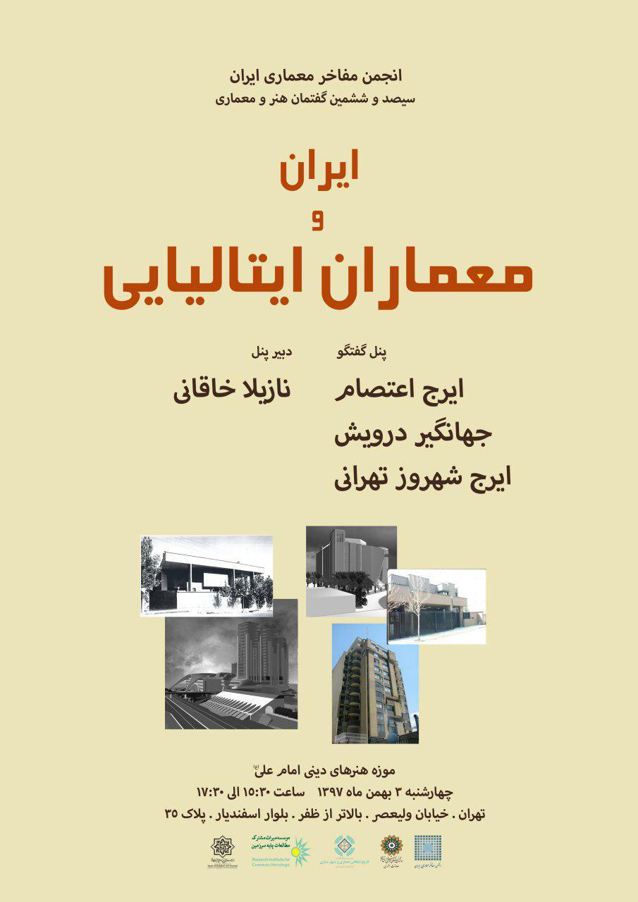 """سیصد و ششمین گفتمان هنر و معماری با موضوع """"ایران و معماران ایتالیائی"""""""