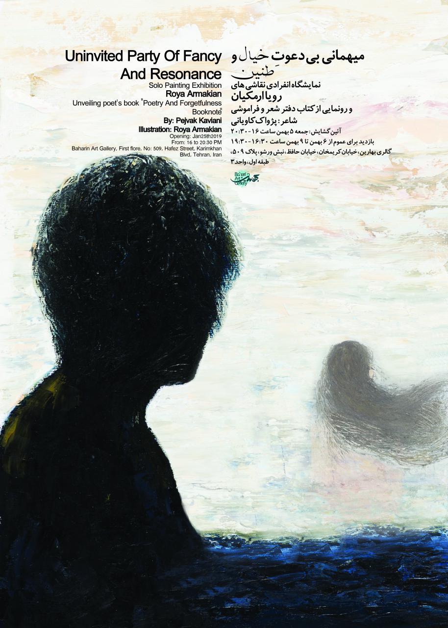 گالری بهارین میزبان نقاشی های رویا ارمکیان می شود