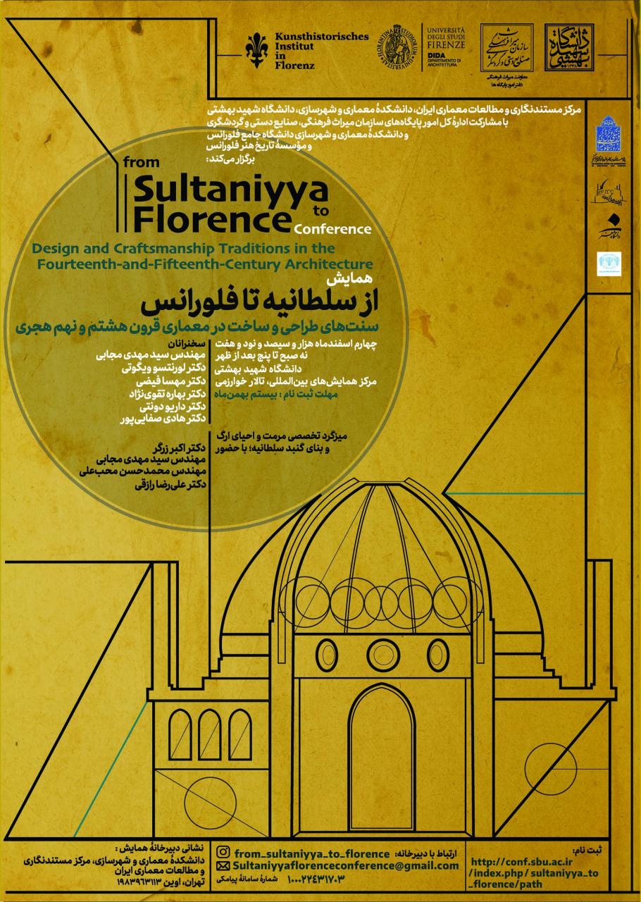 همایش «ازسلطانیه تا فلورانس: سنتهای طراحی و ساخت در معماری قرون هشتم و نهم هجری» برگزار می شود