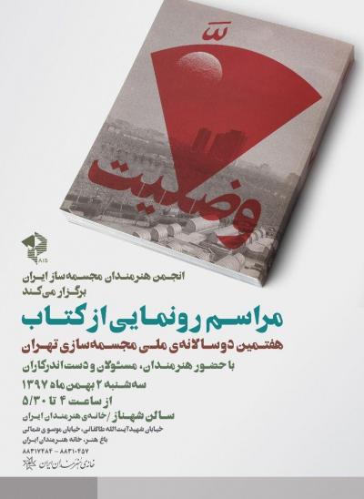 کتاب هفتمین دوسالانه ملی مجسمه سازی تهران رونمایی می شود