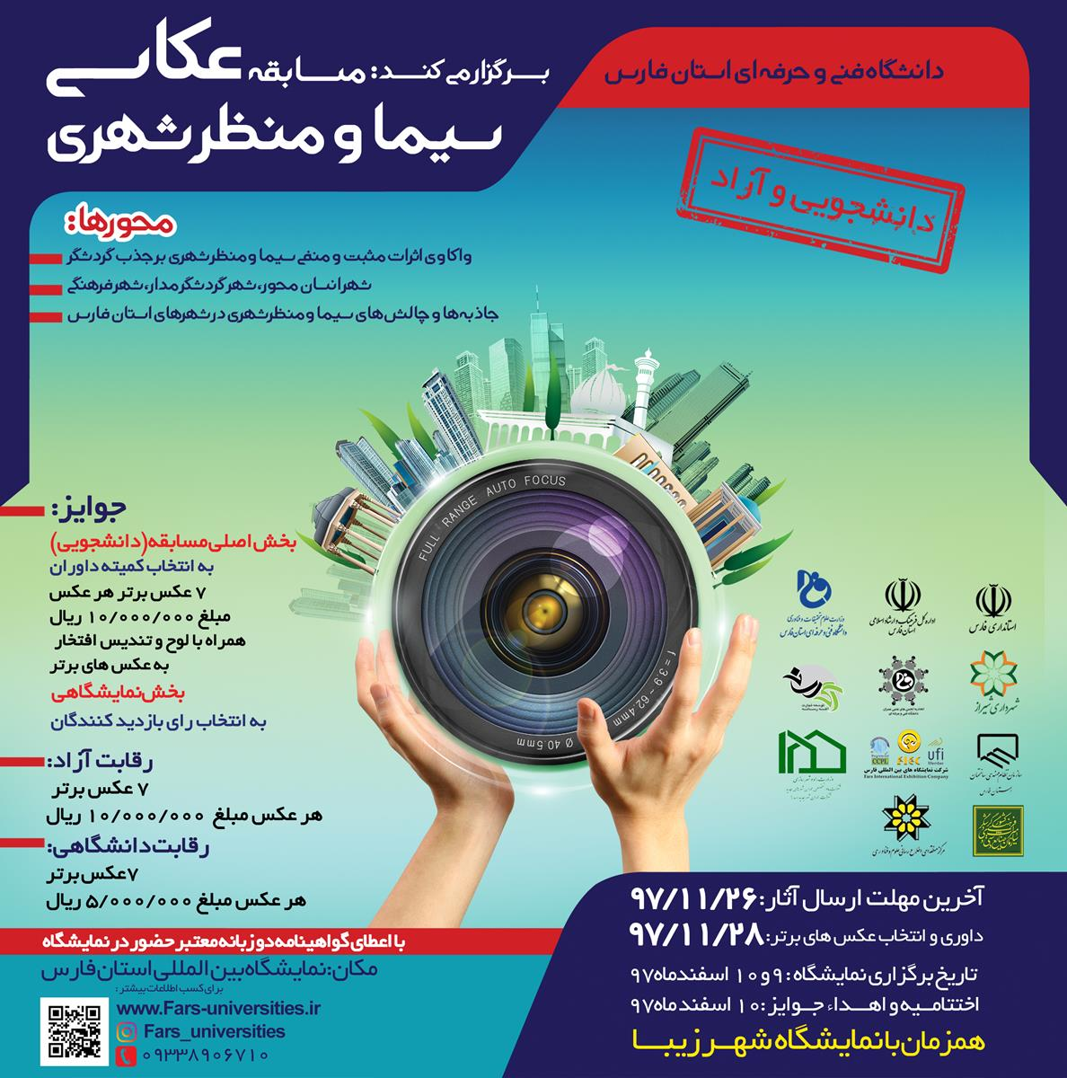 فراخوان جشنواره عکاسی با موضوع سیما و منظر شهری