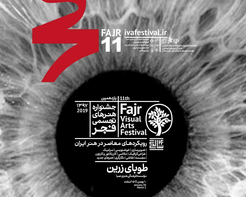 افتتاح یازدهمین جشنواره هنرهای تجسمی فجر در صبا