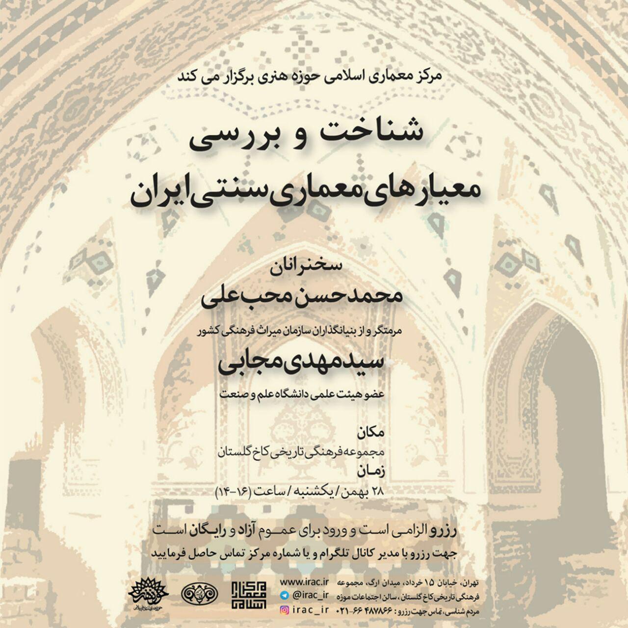 معیارهای معماری سنتی ایران بررسی می شود