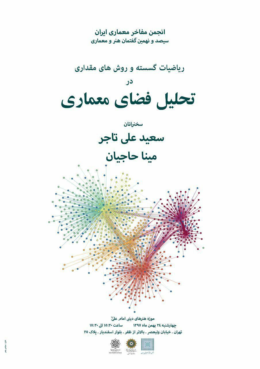 سیصد و نهمین گفتمان هنر و معماری در موزه هنرهای دینی امام علی برگزار می شود