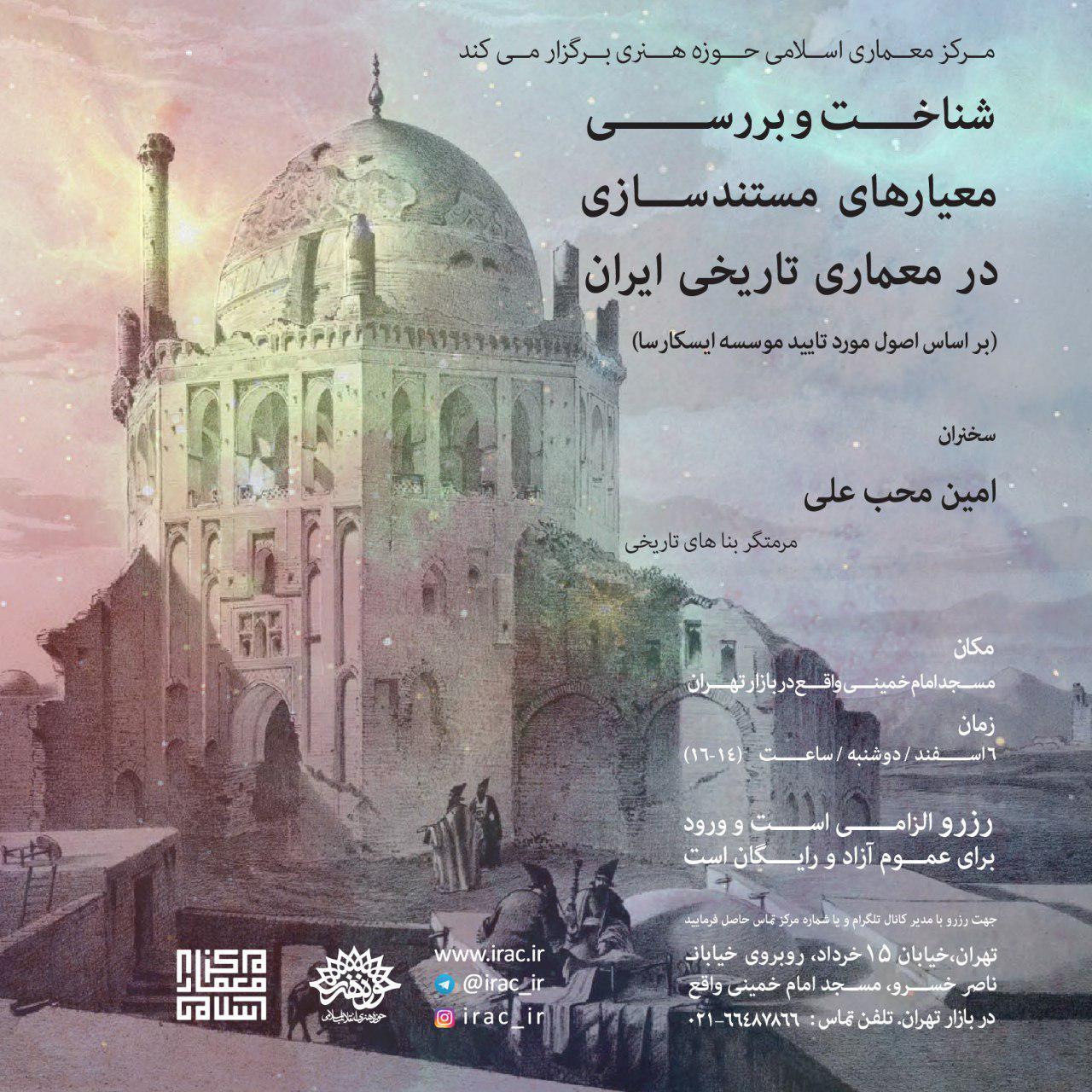 معیارهای مستند سازی معماری تاریخی ایران بررسی می شود