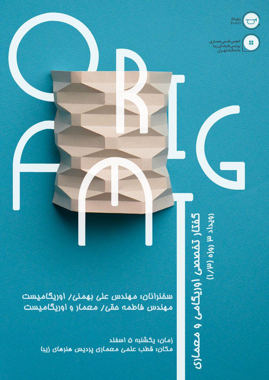 رویداد سه روزه گفتار تخصصی اوریگامی و معماری برگزار می شود
