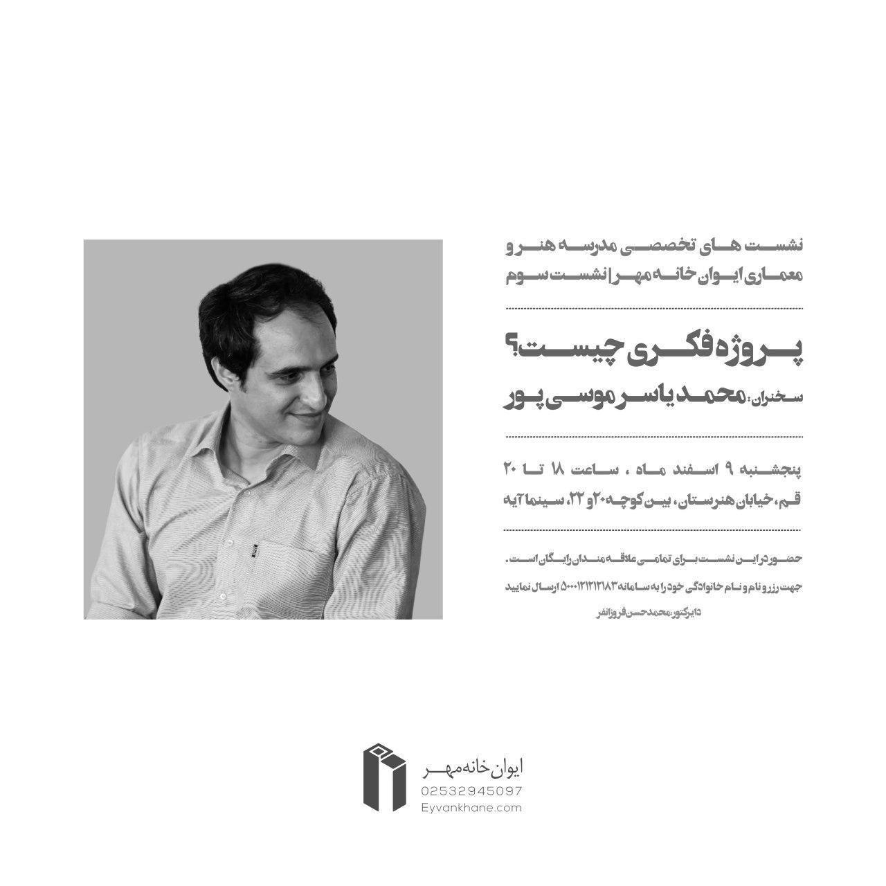 سومین نشست از نشست هاى تخصصى ایوان خانه مهر برگزار می شود