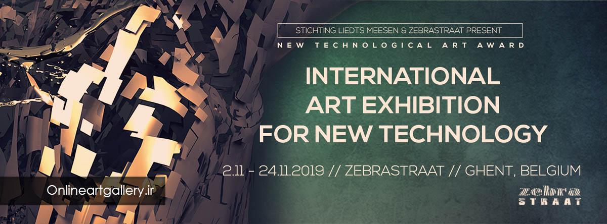 فراخوان New Technological Art Award