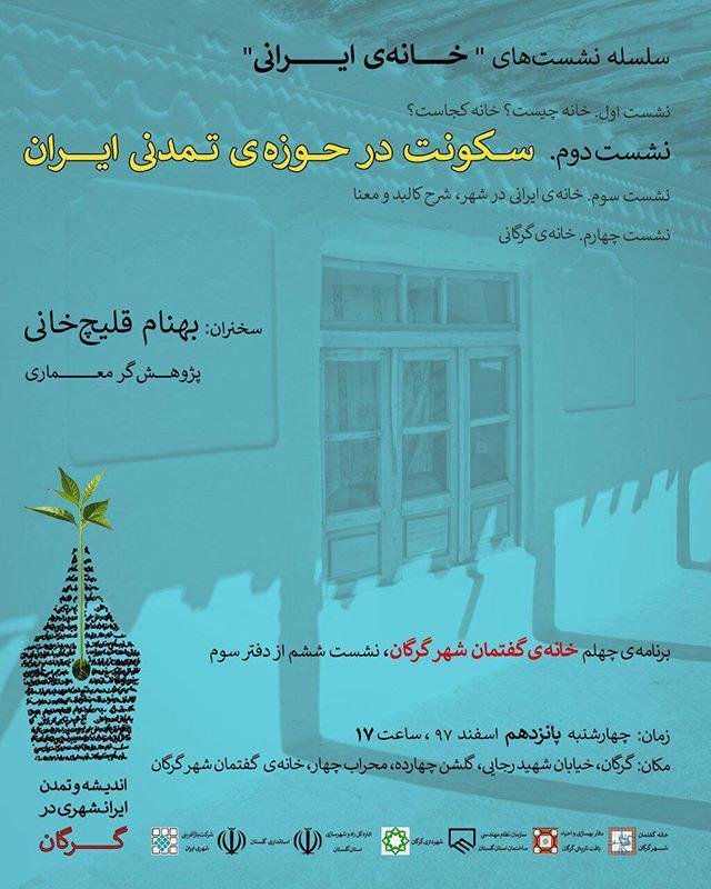 نشست دوم از سلسه نشست های خانه ی ایرانی برگزار می شود