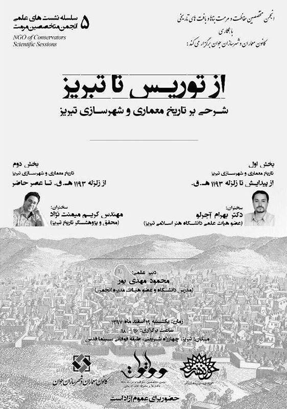 از توریس تا تبریز؛ شرحی بر تاریخ معماری و شهرسازی تبریز