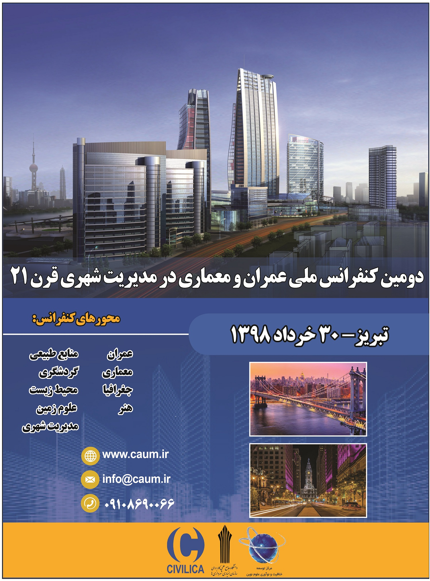 دومین کنفرانس ملی عمران و معماری در مدیریت شهری قرن 21