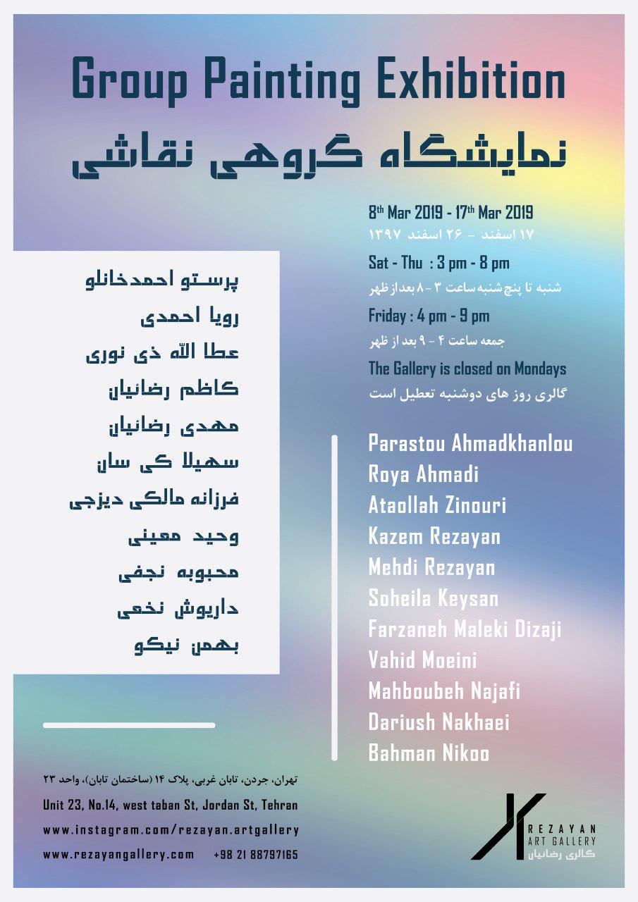 گالری رضائیان میزبان نقاشی های گروهی از هنرمندان می شود