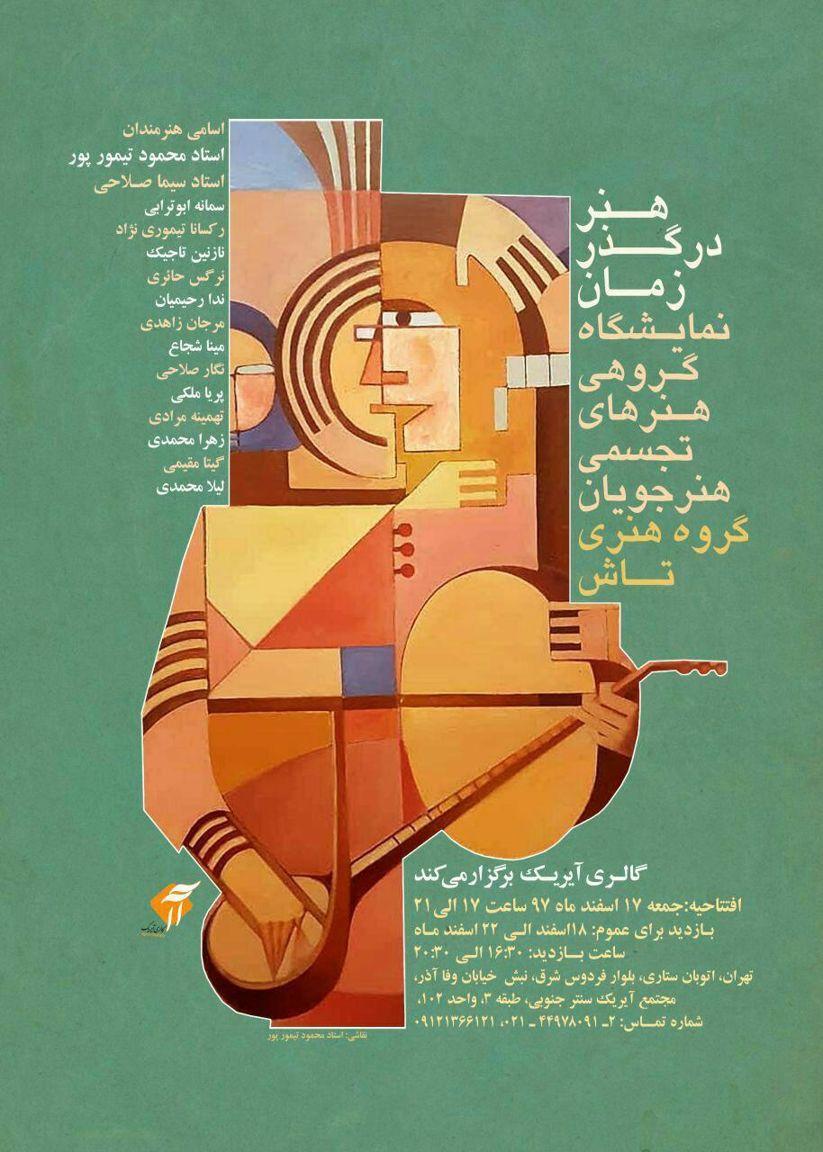 """گالری آیریک """"هنر در گذر زمان"""" را نمایش میدهد"""