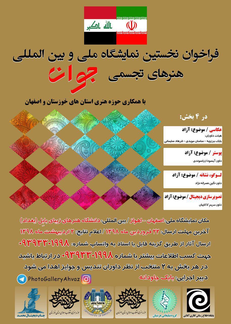 فراخوان نخستین نمایشگاه ملی و بینالمللی هنرهای تجسمی جوان