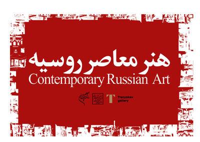 بررسی هنر معاصر روسیه در فرهنگستان هنر