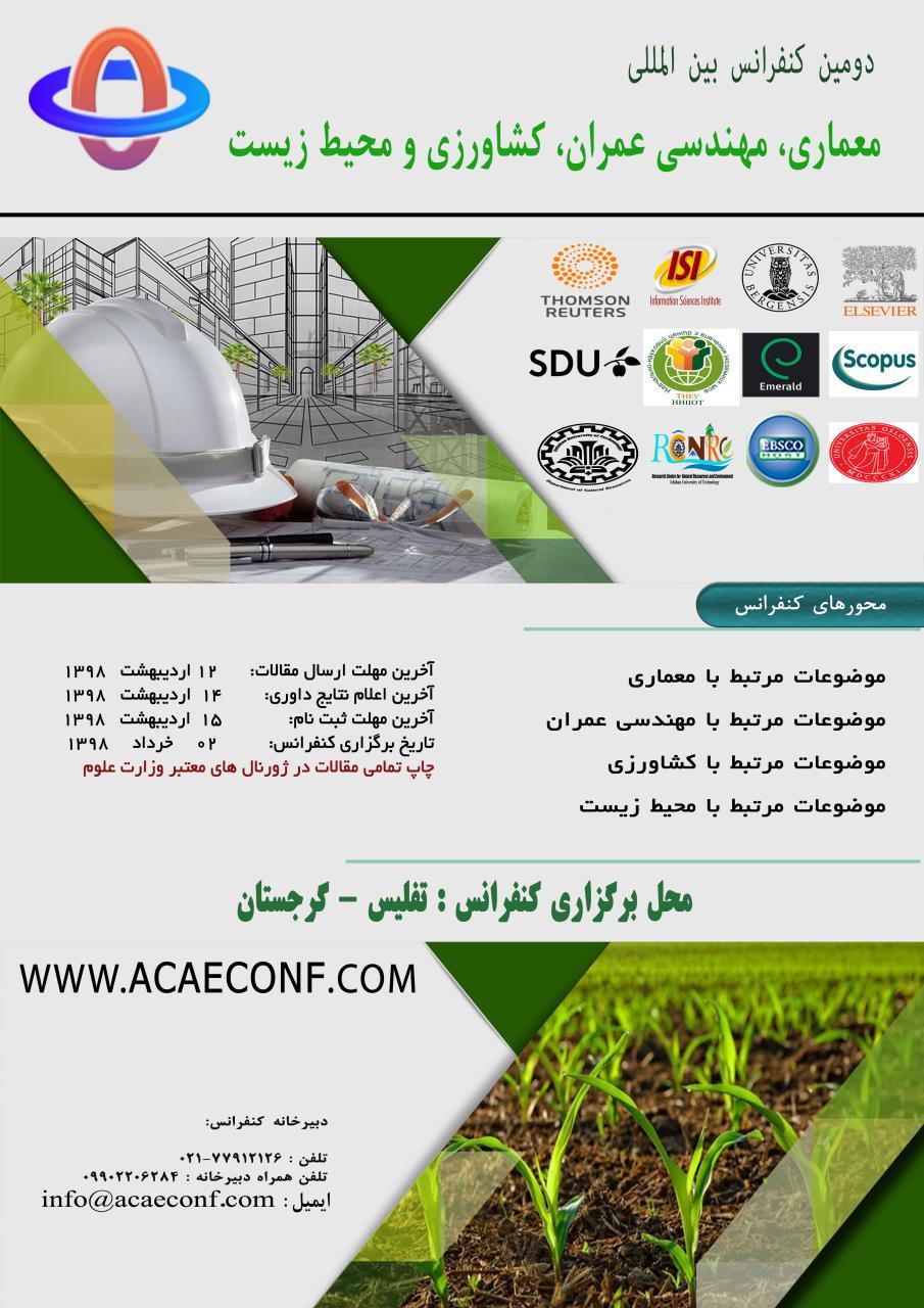 دومین کنفرانس بین المللی معماری،عمران، کشاورزی و محیط زیست