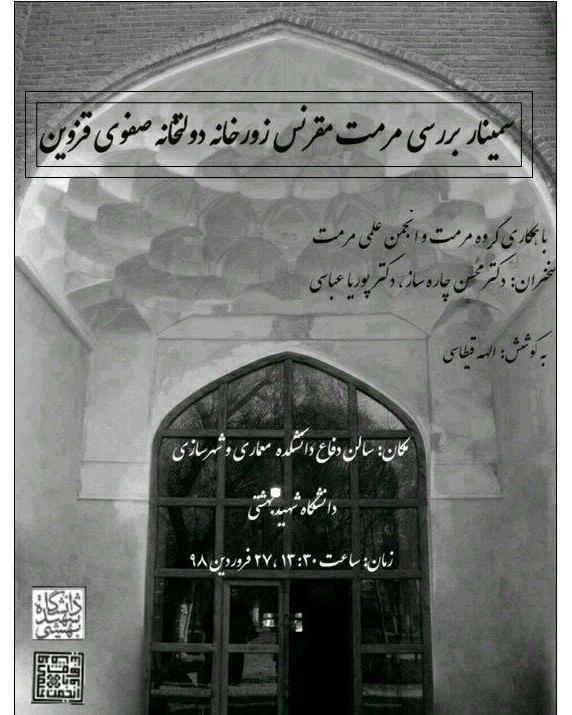 مرمت مقرنس زورخانه دولتخانه صفوی قزوین بررسی می شود