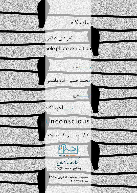 """""""ضمیر ناخودآگاه""""؛ برپایی نمایشگاه عکس در گالری احسان"""