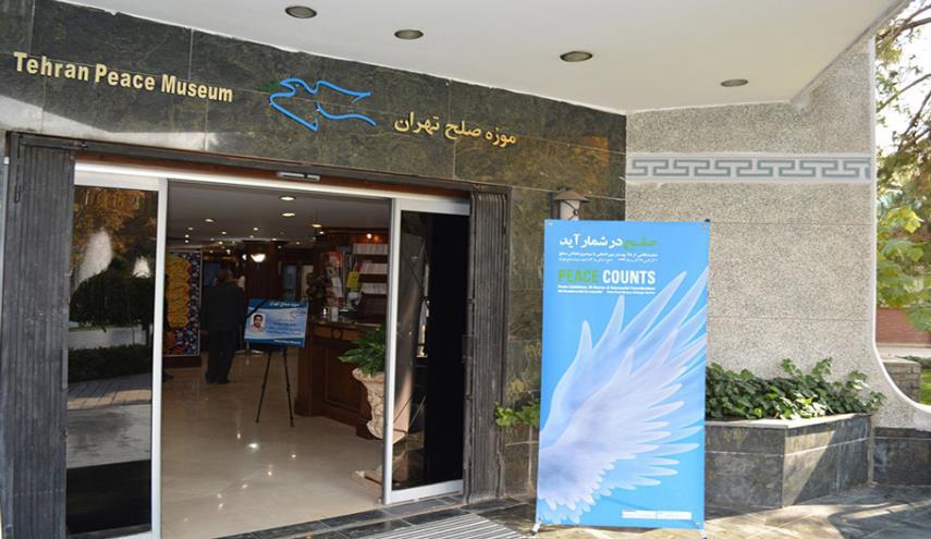 موزه صلح تهران در ٣ شاخص موزه برتر خصوصی كشور شد