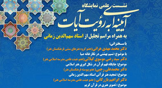 برگزاری نشست تخصصی و آئین بزرگداشت استاد سهم الدین زمانی در فرهنگستان هنر