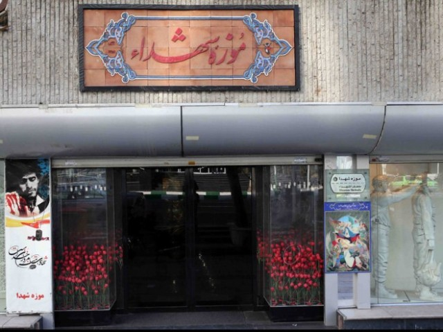 فراخوان طراحی نشانواره موزه شهدا