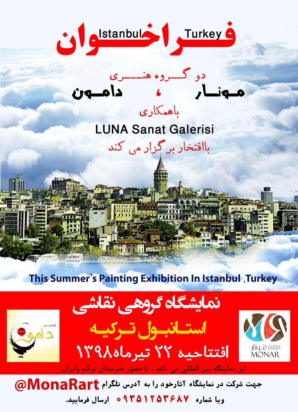 فراخوان نمایشگاه گروهی بین المللی طراحی و نقاشی در شهر استانبول