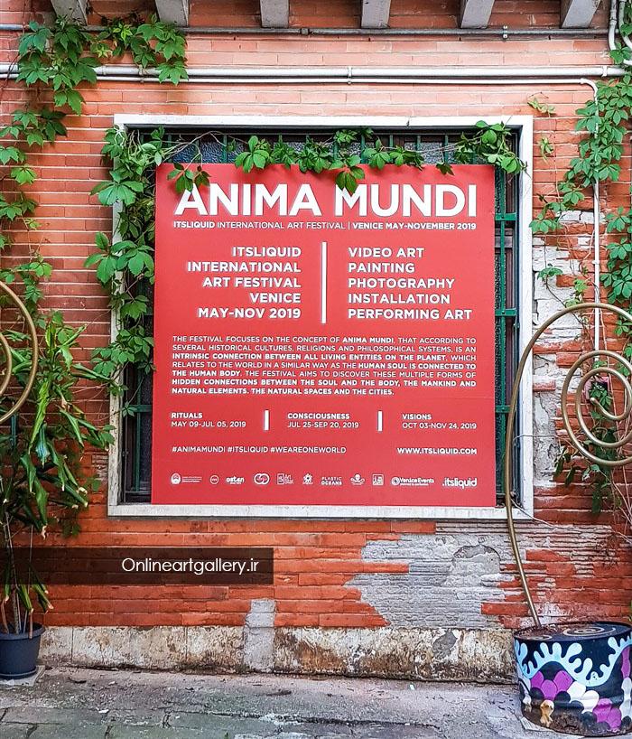 فراخوان رقابت هنرهای تجسمی ANIMA MUNDI