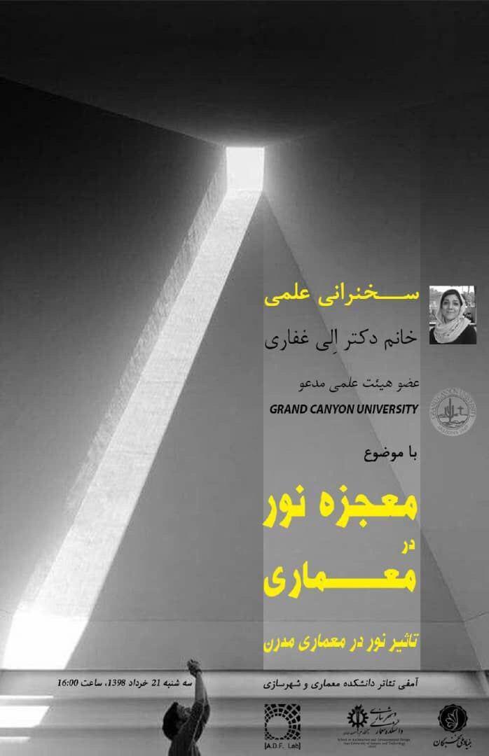 """بررسی """"تاثیر نور در معماری مدرن"""" در دانشگاه علم و صنعت ایران"""
