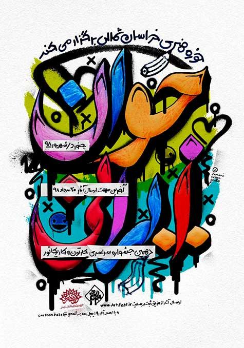 فراخوان دهمین جشنواره سراسری کارتون و کاریکاتور حوزه هنری خراسان شمالی